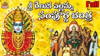 Nonstop Sri Renuka Yellamma Charitra Full | Super Hit Ramadevi Charitralu | Yellamma Songs Telugu