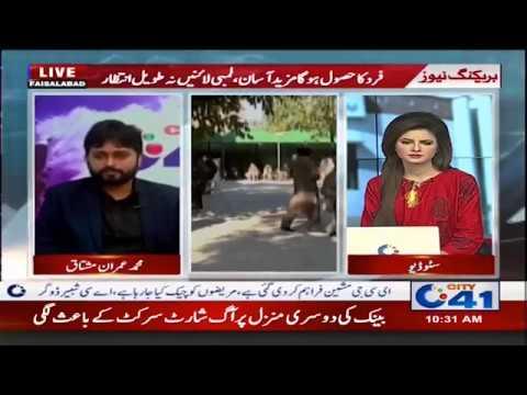 Mohammad Imran Mushtaq | Incharge Land Record Centre | City41