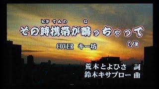 新曲!10/03発売 加納ひろし C/W 『その時携帯が鳴っちゃって』 COVER  キー坊 です。