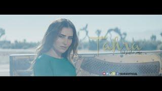 Tahra - Youm Maftara2na [Official Music Video] | طاهرة - يوم مافترقنا [الكليب الرسمي]