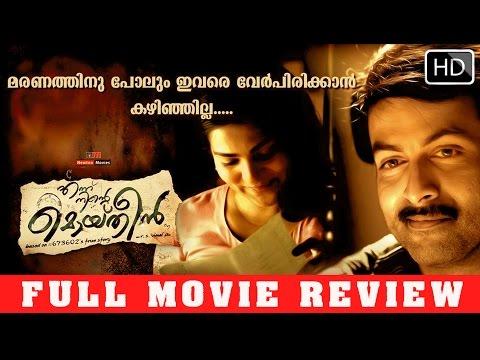 Malayalam full movie 2015 Ennu Ninte Moideen review | latest malayalam movies 2015
