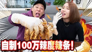 Devil Spicy Oil Challenge!Making Chinese spicy strips!People who have eaten actually...