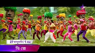 Jalsamovies at Dj South Indian movie in Bengal version