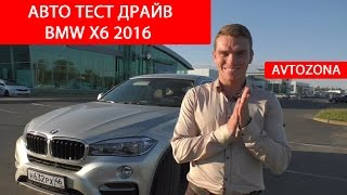 Авто тест драйв BMW X6 2016 X DRIVE 30D TWIN POWER TURBO
