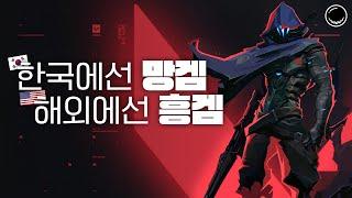 '발로란트'는 한국에서 왜 성공하지 못했을까?