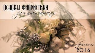 Курс флористики для начинающих ☆Симферополь☆(, 2016-11-22T17:55:08.000Z)