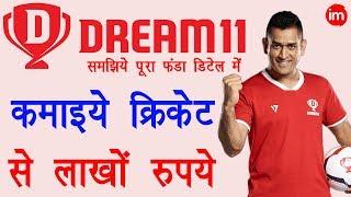 How to Make Money with Dream11 - ड्रीम 11 से पैसे कैसे कमाये जाते है? | Full Guide Step by Step