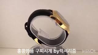 홍콩명품 구찌레플리카 시계쇼핑몰 by럭셔리즘
