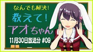 【TOKYO MX 11/30放送分】なんでも解決!教えて!アオちゃん #09