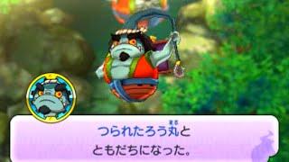 Repeat youtube video 【3DS】妖怪ウォッチ2本家限定_つられたろう丸入手方法
