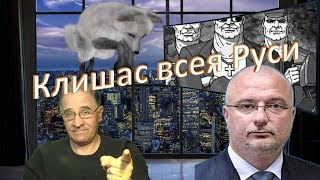 Клишас всей России за 20 млрд рублей | Новости 7:40, 8.2.2019