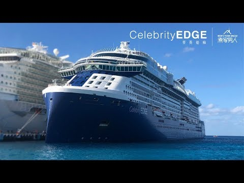 菁英郵輪西加勒比之旅 Celebrity Edge Ship Tour - Western Caribbean