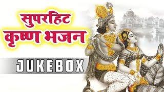Top Radha Krishna Bhajan टॉप राधा कृष्ण भजन Most Popular Krishan Bhajan Jukebox