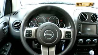 Jeep Compass.  Тест драйв