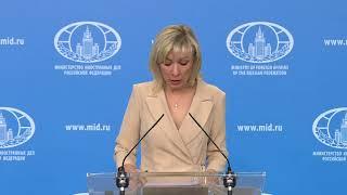 Брифинг М.В.Захаровой, 11 января 2019 года