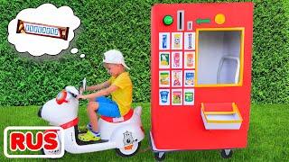 Влад и Никита играют с детским торговым автоматом