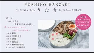 半崎美子メジャー1stミニアルバム「うた弁」収録曲、手作りトレーラー映像 半崎美子 検索動画 26