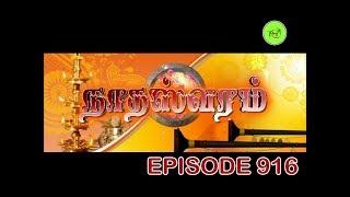 NATHASWARAM|TAMIL SERIAL|EPISODE 916