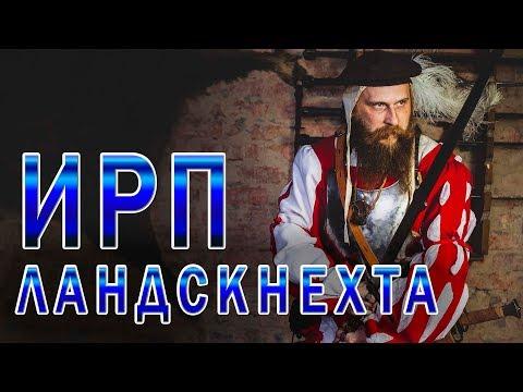 ИРП Ландскнехта!!! Что