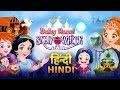 स्नो व्हाइट और सात बौने हिंदी   Snow White Story - Part 2   Hindi Kahaniya   Stories For Kids