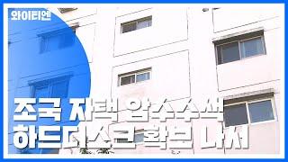 檢, 조국 법무부 장관 방배동 자택 압수수색...4시간째 진행 중 / YTN