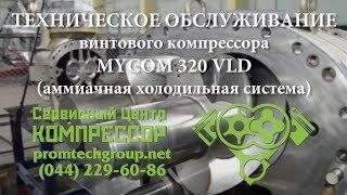 видео Bitzer представляет надежные винтовые компрессоры