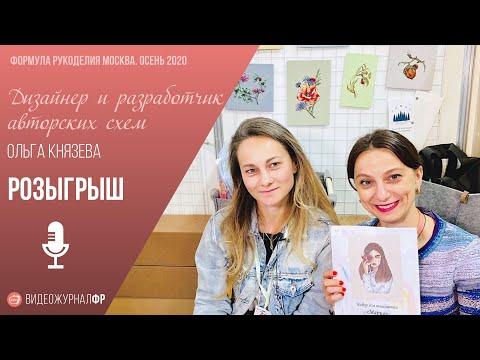 «Редкий дизайнер» Ольга Князева: новинки, розыгрыш, интервью