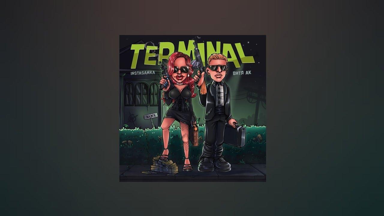 Download INSTASAMKA & Витя АК – Terminal (Текст песни)