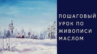 Пишем маслом Зимний пейзаж