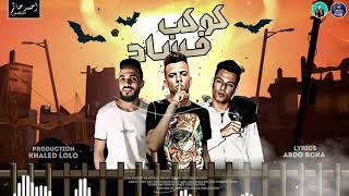 مهرجان كوكب فساد غناء عصام صاصا كلمات عبده روقه توزيع خالد لولو