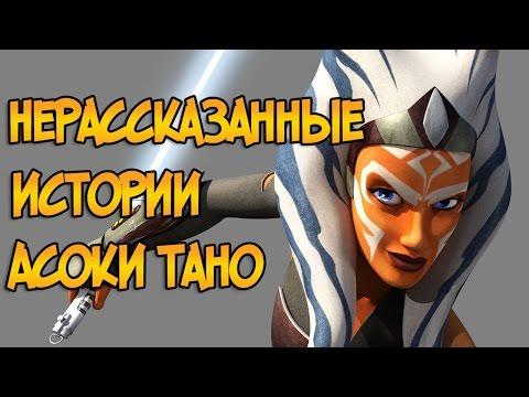 Нерассказанные истории Асоки Тано (Звездные Войны)