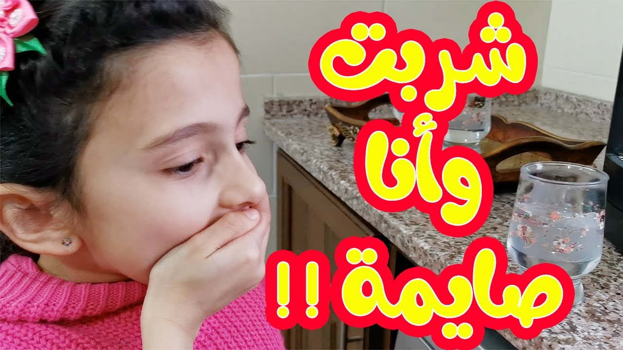 شربت بالخطأ شو أعمل؟! ?I رمضان مع جوان وليليان