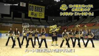 リンク栃木ブレックス公式応援ソング・シクラメン「ハートビート」振付