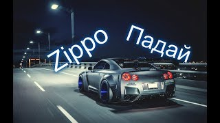 Zippo - Падай (Новый Клип / 2018)
