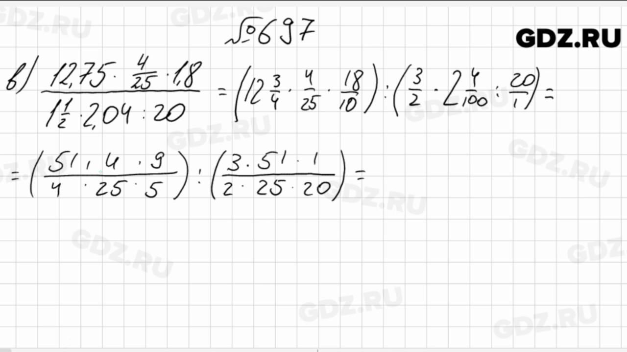 Гдз по математике 6 класс 697