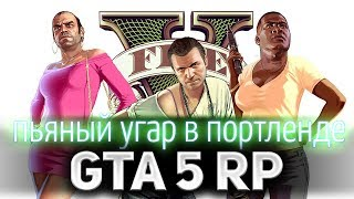 GTA 5 ROLE PLAY ☀ Синяя яма ☀ В Портленде появились бары