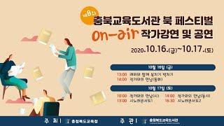 제8회 충북교육도서관 북페스티벌