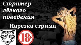 Стример лёгкого поведения | Нарезка стрима - Юша, Корзина и Одесскин