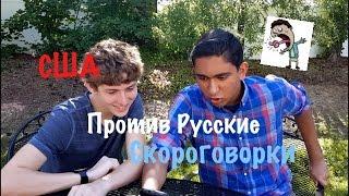 Американцы пробуют прочитать Русские скороговорки!!!