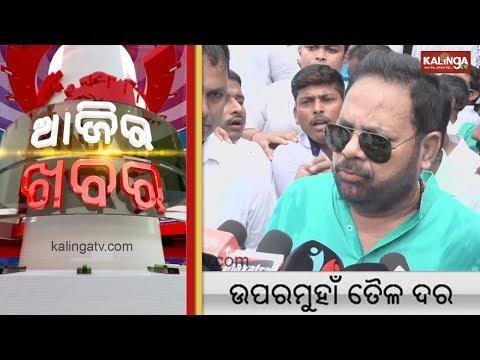 Ajira Khabar || News@7 Bulletin 01 October 2018 || Kalinga TV