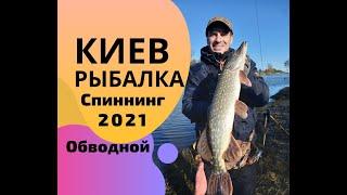 Рыбалка на спиннинг Киев 2021 Обводной канал 2021