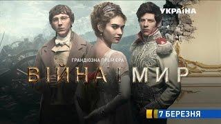 """Фильм """"Война и мир"""" - 7 марта на канале """"Украина"""""""