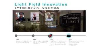 LYTRO - ライトフィールドで撮る新しい光