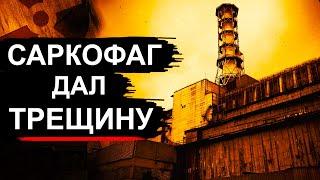 Чернобыль. 4-й блок вот вот развалится