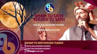 Gham Tusath Khushi Tu Sath  Gham Tusath Khushi Tu Sath  Old Shina Song
