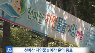 9월 2주_천마산 자연물놀이장 운영 종료 영상 썸네일