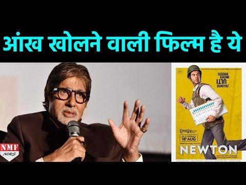 Amitabh ने Rajkummar Rao की Newton देखने के बाद कर दिया होश उड़ाने वाला Tweet