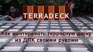 видео доска для террасы