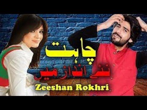 Chahat Ka Ye Dawa Hai -|- Zeeshan Khan Rokhri New Super Hit Song 2017 | chahat | zeeshan new saraiki