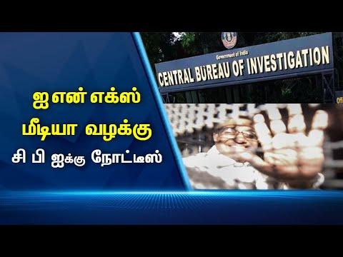 ஐஎன்எக்ஸ் மீடியா வழக்கு #PodhigaiTamilNews #பொதிகைசெய்திகள்